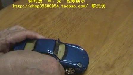 保时捷汽车玩具