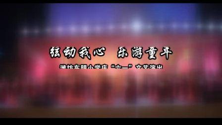 弦动我心 乐游童年-潍坊东明小学庆六一儿童大提琴音乐会【1】