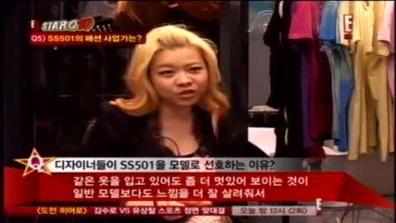 ETV St☆r Q10 - SS501 Part E