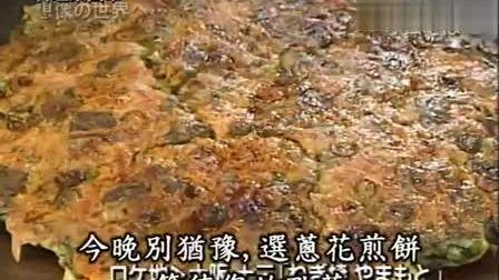 料理东西军—葱花煎饼VS蛋包炒面