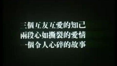譚詠麟 雙城故事 香港先行版預告 Alan   Eric Teaser Trailer