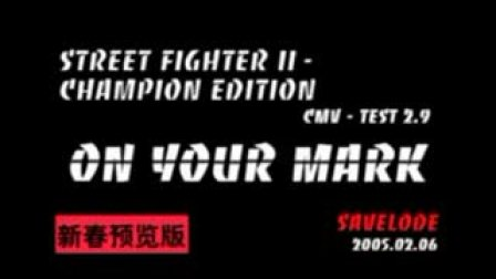 街霸2精彩连招视频集锦第一部:ON YOUR MARK