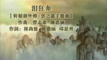 轩辕剑外传: 云之遥主题曲 泪狂奔