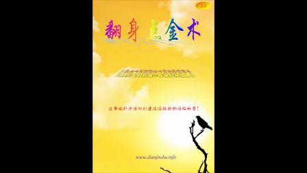 翻身点金术www.dianjinshu.org_第一课.阻力分布图_紫雨老师