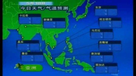2007至2009年12月 - TVB星河天气预报界面