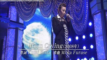 [LIVE]Moon Crying (高清)
