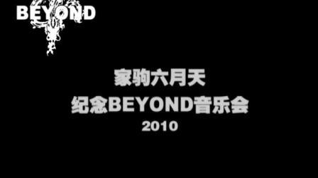 家驹六月天巡演开场宣传片