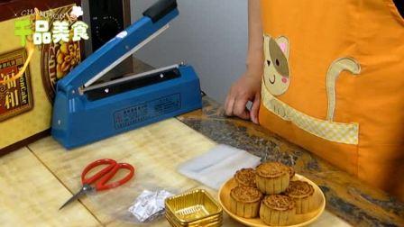 中秋月饼的包装方法