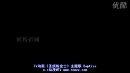 圣痕炼金士  Baptize【真人PV】
