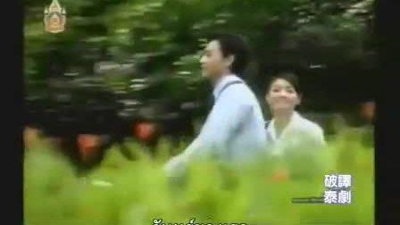 泰剧 爱的别离 主题曲MV 你的月亮.flv