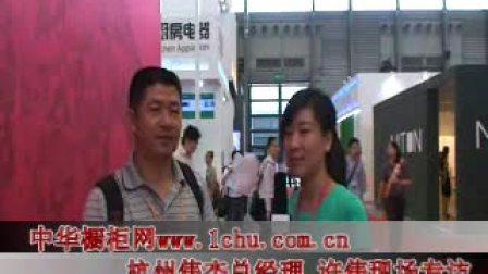 第15届国际厨卫展 中华橱柜网记者刘芳现场专访杭州伟杰装饰材料有限公司总经理 许伟