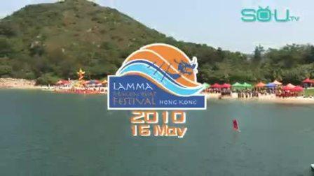 Lamma Dragon Boat Festival 2010 (Hong Kong)