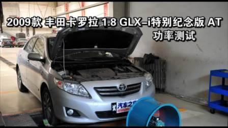 2009款 丰田卡罗拉 1.8AT GLX-i特别纪念版功率测试