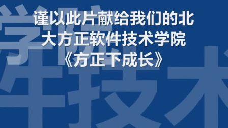 """北大方正软件学院校歌""""北大方正下成长""""(郑冰冰作曲,春水作词)"""