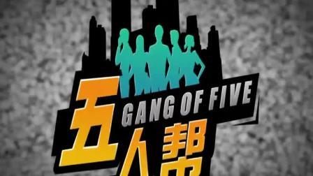 五人帮第三集 Gang of Five 3