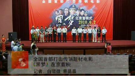 全国首部打击题材电影《黑梦》在京首映