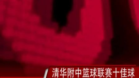 十佳球!!! 清华附中2009-10篮球联赛第一周十佳球 方兹扬出品
