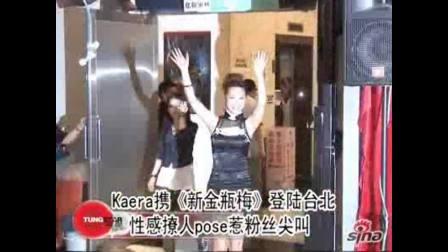 《新金瓶梅》性感女主演现身台北引骚乱