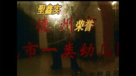 快乐向前冲--聖鑫实验幼儿园2010年庆六一文艺汇演节目摘选