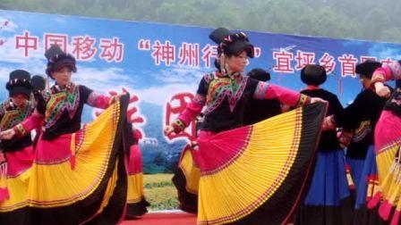 峨边县宜坪乡第一届农动会县舞表演