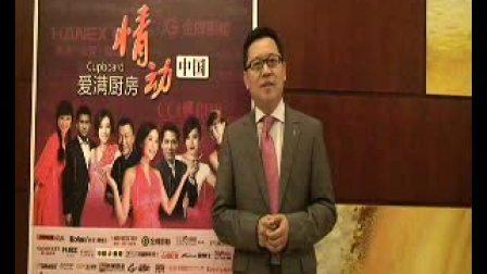 中华橱柜网  爱满厨房 情动中国 第二届中国橱柜节 开幕
