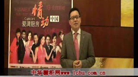 中华橱柜网  现场播报 爱满厨房·情动中国第二届中国橱柜节 众商齐亮相