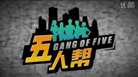 五人帮第四集 Gang of Five 4