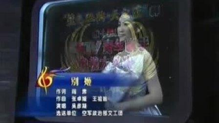 14届青歌赛: 吴彦凝--别姬