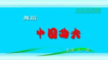 幼儿舞蹈:中国功夫