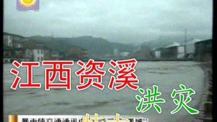 资溪洪水泛滥成灾 2010.06.19江西省资溪县
