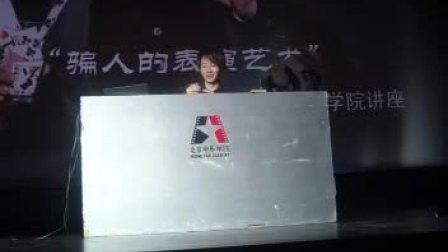 """刘谦北影讲座【10】:""""骗人""""的表演艺术_最后犀利的提问"""