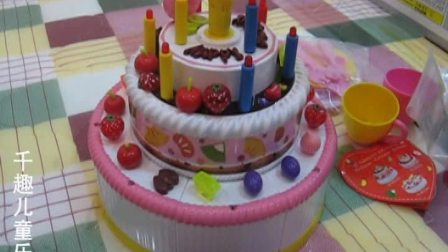 正品授权 雅得玩具-会唱歌的生日蛋糕-超值过家家系列D77