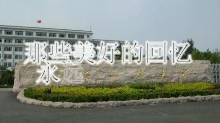 山东科技大学泰山科技学院的美好回忆