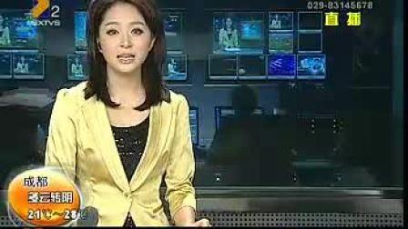 陕西电视台 都市快报 明日高考分数线公布 快报午间版将直播100624