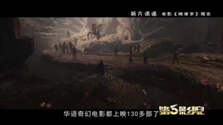 寧波六年磨一劍的阿修羅將上映一起來電影院見證華語電影的新高度