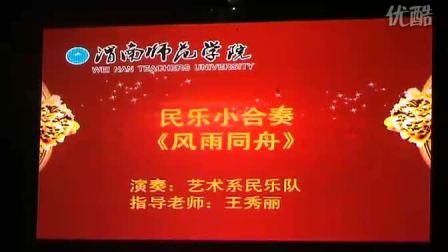 渭南师范 50年校庆  节目