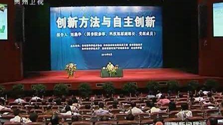 贵州省举办科技创新方法报告会 100625 贵州新闻联播
