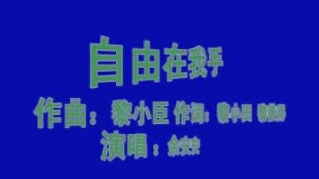 余安安-自由在我手 [香港电影《靓妹仔》主题曲]