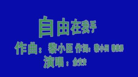 余安安-自由在我手 古装美女余安安 [香港电影《靓妹仔》主题曲]