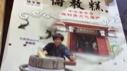 """香港食家四哥-石国强远赴顺德剪彩!品尝驰名中外""""欢姐伦教糕""""于顺徳和园分店开幕典礼活动中!"""