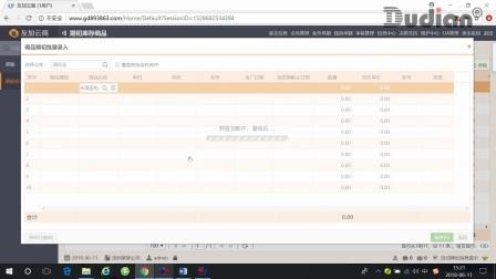 107商品库存期初的录入或导入
