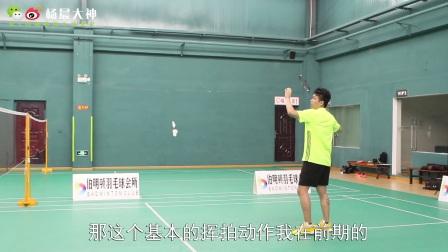 杨晨大神羽毛球教学|挥拍发力