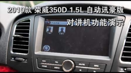2010款 荣威350D 1.5L 自动讯豪版对讲机功能演示