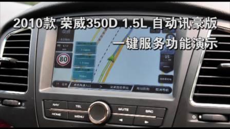 2010款 荣威350D 1.5L 自动讯豪版一键服务功能演示