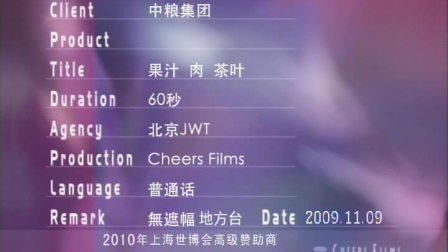 中粮集团全产业链广告片-3