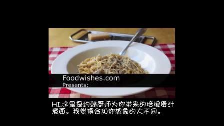 【中文字幕】美国专业厨师 教你做Carbonara意面