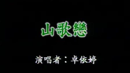 卓依婷-山歌恋