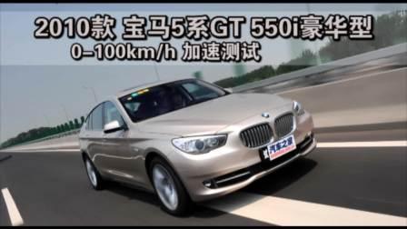 2010款 宝马5系GT 550i豪华型性能测试