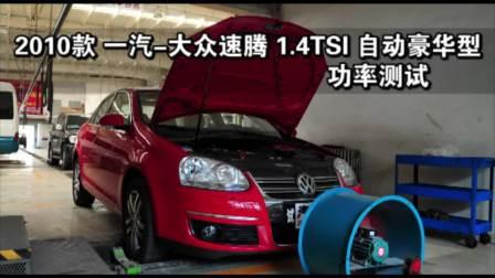 2010款 一汽-大众速腾 1.4TSI 自动豪华型功率测试