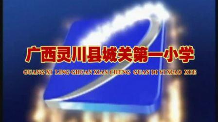 快乐节日 小学生诗歌朗诵比赛 桂林市灵川县城关第一小学二年级(4)班